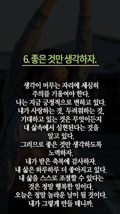 나에게 거는 자신감 주문 7가지 Wise Quotes, Famous Quotes, Book Quotes, Korean Language, Self Improvement Tips, Cool Words, Quotations, Knowledge, Healing