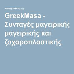GreekMasa - Συνταγές μαγειρικής και ζαχαροπλαστικής