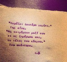 """""""Χαράζει Δευτέρα γαμώτο"""" της είπε. """"Ας κοιμόμουν μαζί σου & ας ξημέρωνε & το τέλος του κόσμου"""" του απάντησε. Break Up Quotes, Me Quotes, Motivational Quotes, Funny Quotes, Qoutes, Thoughts And Feelings, Deep Thoughts, Greek Words, Words Worth"""