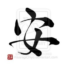 An = Tranquillità/ spiritual tranquillity quiet,serenity,safety