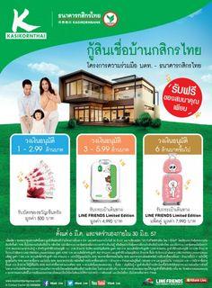 โปรโมชั่นธนาคารกสิกรไทยตามเงื่อนไข รับของสมนาคุณมากมาย