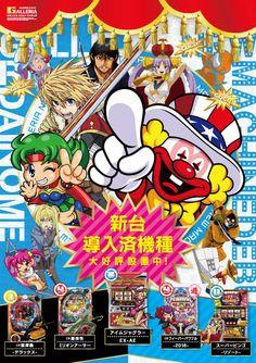 ギャラリア大野目店 Yamagata, Comic Books, Comics, Cover, Design, Style, Swag, Cartoons, Cartoons