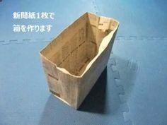 新聞紙1枚で作るゴミ箱No.10(1) - YouTube