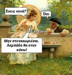 Έχεις νονά? Funny Quotes, Funny Memes, Jokes, Funny Shit, Ancient Memes, Just Kidding, Illuminati, Funny Pictures, Lol