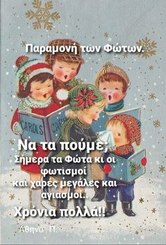 Saint Name Day, Happy Birthday Wishes Quotes, Wish Quotes, Good Morning Good Night, Wonderful Images, Cool Photos, Colours, In This Moment, Memories