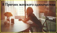 Женщины одиноки, потому что глупы. 8 Причин женского одиночества глазами мужчины