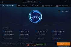 Advanced SystemCare Free 9.0.3.1077  Advanced SystemCare Free--クリーン&最適化--オールフリーソフト