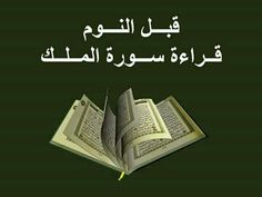 13 Best سورة الملك * images   islam, quran, quran verses