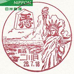 Futakawame Post Office (Aomori Pref. 2014) Aomori, Japan Post, Custom Stamps, Mail Art, Post Office, Postage Stamps, Envelopes, Passport, Comics