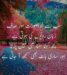 Image may contain: text Urdu Thoughts, Life Thoughts, Good Thoughts, Jokes Quotes, Urdu Quotes, Poetry Quotes, Quotations, Qoutes, Urdu Poetry Romantic