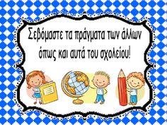 Δημιουργίες από καρδιάς...: Κανόνες τάξης September Crafts, Class Rules, Classroom Management, Diy And Crafts, Kindergarten, Greek, Education, School, Paper