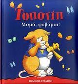 Τοποτίπ: Μαμά, φοβάμαι! Winnie The Pooh, Disney Characters, Fictional Characters, Tips, Books, Mindset, Anna, Motion Sickness, Libros