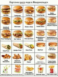 Evés a McDonalds