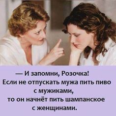 VK is the largest European social network with more than 100 million active users. Funny Phrases, Pro Life, Humor, Smile, Pictures, Art, Kids, Funny Stuff, Photos