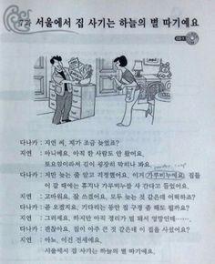 KL3 U07 Buying house in Seoul is like picking stars in sky.| V-기는 하늘의 별 따기다, V-나 보다, A/V- 다고 듣다 grammar - Korean Listening | Study Korean Online 4 FREE