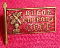 Soviet Russian Civil Defence Osoaviahim Badge Pin Award | eBay