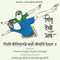 Father's Day Slogans & Shloks: Know the meaning of this Sanskrit Shloks (quotes) on father from Mahabharata and Neeti Shastra. Sanskrit Quotes, Sanskrit Mantra, Vedic Mantras, Sanskrit Words, Sanskrit Tattoo, Morals Quotes, Apj Quotes, Gita Quotes, Marathi Quotes