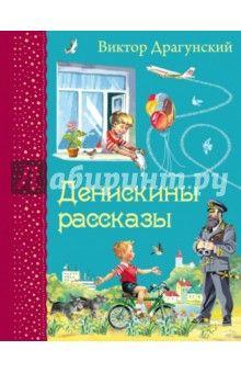 Виктор Драгунский - Денискины рассказы обложка книги