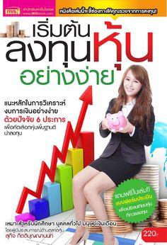 ISSUU - เริ่มต้นลงทุนหุ้นอย่างง่าย by MIS Publishing