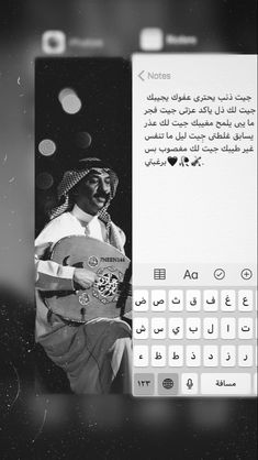 عبادي الجوهر Beautiful Arabic Words, Arabic Love Quotes, Photo Quotes, Picture Quotes, Arabic Jokes, Arabic Art, Photos Tumblr, Friend Pictures, Coffee Quotes