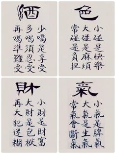Positive Affirmations, Positive Quotes, Inspirational Quotes Wallpapers, Chinese Quotes, Woodworking Kits, Graphic Design Tips, Chinese Language, Chinese Calligraphy, Meaningful Quotes