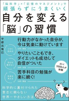 Pin by Anchan Take_i on 漫画/本 Brain Training, Study Notes, Wise Quotes, College Students, Book Lists, Knowledge, Messages, Learning, Words