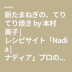 新たまねぎの、てりてり焼き by 本村 美子 | レシピサイト「Nadia | ナディア」プロの料理を無料で検索