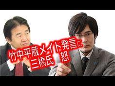 【三橋貴明】竹中平蔵『激論!コロシアム』でのメイド発言に激オコ!//移民絶対反対!