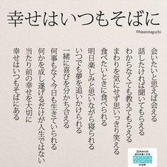 いいね!6,344件、コメント27件 ― @yumekanau2のInstagramアカウント: 「今日も幸せ。明日も幸せ。 . . . . . #幸せはいつもそばに#幸せ#自己啓発 #恋愛#名言#ポエム#詩#当たり前 #20代#カップル#夫婦」