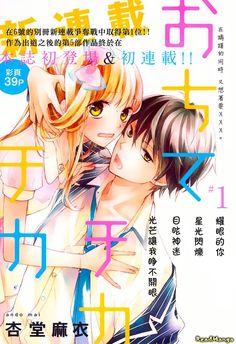 manga Влюбившись в сияние (OCHITE CHIKA CHIKA). ANDO Mai