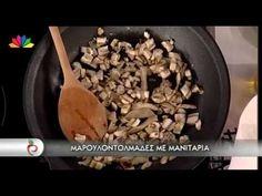 Μαρουλοντολμάδες με μανιτάρια - YouTube