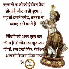 Krishna Quotes In Hindi, Radha Krishna Love Quotes, Lord Krishna Images, Hindi Quotes, Quotations, Qoutes, Krishna Book, Krishna Art, Jai Shree Krishna