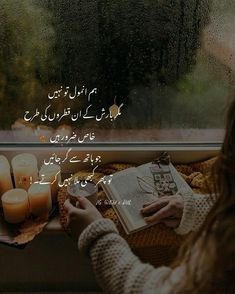 Urdu Quotes In English, Urdu Quotes Images, Love Poetry Urdu, Poetry Quotes, Cute Love Songs, Deep Words, Attitude Quotes, Deep Thoughts, Novels
