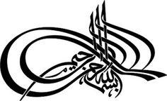 IŞIK HIZI ARAPÇA: Bismillahirrahmanirrahim / بِسْــــــــــــــــــمِ اﷲِالرَّحْمَنِ اارَّحِيم