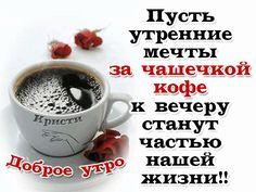 Утро Good Morning, Humor, Mugs, Words, Coffee, Flowers, Quotes, Buen Dia, Kaffee