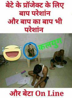 Whatsapp Funny Jokes Image in Hindi - Oh Yaaro Funny Quotes In Hindi, Jokes In Hindi, Jokes Quotes, Memes, Latest Funny Jokes, Very Funny Jokes, Videos Funny, Hilarious, Stupid Funny