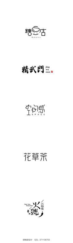 胡晓波-字体设计 - 字体设计 书法作品 Chinese Fonts Design, Graphic Design Fonts, Font Design, Typographic Design, Lettering Design, Typography Love, Japanese Typography, Typo Logo, Typography Letters
