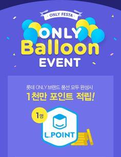 롯데닷컴 Pop Up Banner, Web Banner, Beauty Web, Event App, Event Banner, Cosmetic Design, Promotional Design, Newsletter Design, Pop Design