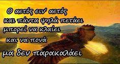 Μαντιναδα Greek Quotes, Picture Quotes, Greece, Poems, Positivity, Thoughts, Swim, Life, Crete