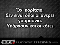 ... Greek Memes, Funny Greek Quotes, Funny Quotes, Funny Memes, Jokes, Funny Statuses, English Quotes, Just Kidding, True Words