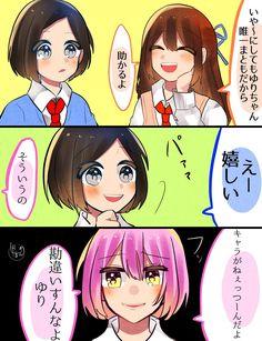 Manga, Anime, Twitter, Girls, Manga Anime, Manga Comics, Cartoon Movies, Anime Music, Animation