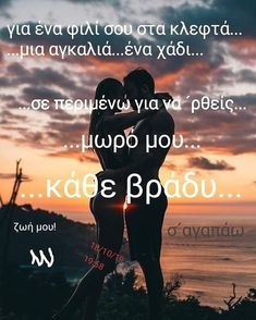 "17 ""Μου αρέσει!"", 0 σχόλια - joannaconstantinou (@ioa2675) στο Instagram Flirty Quotes For Him, Love Quotes For Him, Good Night, Good Morning, Photo Instagram, Instagram Posts, Beautiful Pink Roses, Greek Quotes, Romantic Quotes"