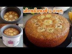 เค้กหม้อหุงข้าว เค้กกล้วยหอม สูตรไม่ใช้เครื่องตี ไม่ใช้เตาอบ ทำง่าย lแม่มิ้วl Rice Cooker Cake - YouTube No Cook Desserts, Hamburger, Bakery, Muffin, Bread, Cooking, Breakfast, Recipes, Food