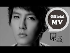 炎亞綸 Aaron Yan [原來 The Hidden Truth] (官方版MV HD) - YouTube