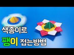 색종이로 팽이 접는방법(종이접기) / 네모아저씨 - YouTube