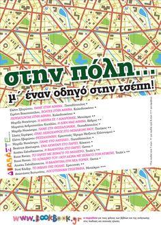 Στην πόλη... με έναν οδηγό στην τσέπη: Τα παιδιά έχουν το δικό τους τρόπο να αποτυπώνουν και να ζουν την πόλη που μένουν· να θυμούνται τις πόλεις που επισκέπτονται. Book Posters, Periodic Table, Names, Books, Periodic Table Chart, Libros, Book, Book Illustrations, Libri