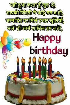 Birthday Greetings Wishes Happy Images Msgs