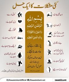 Kids And Parenting Sons - Parenting Quotes Baby - - Gentle Parenting Teenagers - Parenting Baby Tips Islamic Quotes, Islamic Inspirational Quotes, Islamic Phrases, Islamic Teachings, Islamic Messages, Islamic Dua, Muslim Quotes, Religious Quotes, Duaa Islam