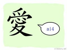 The Story of Chinese Character : 好 - YouTube