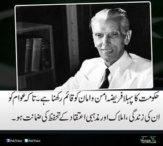 Quaid-e-Azam k nazdeekh riyasat ki zeemay-daari